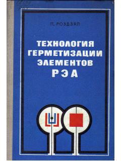 Технология герметизации элементов РЭА.
