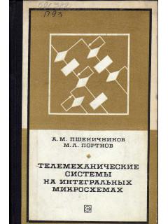 Телемеханические системы на интегральных микросхемах.