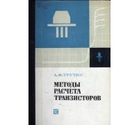 Методы расчета транзисторов.