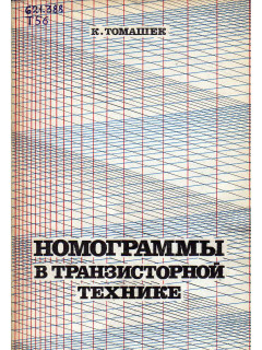 Книга Номограммы в транзисторной технике. по цене 160.00 р.