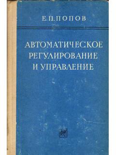 Автоматическое регулирование и управление.