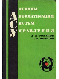 Основы автоматизации системы управления (Построение автоматизированных систем управления ПВО).