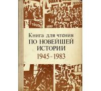 Книга для чтения по новейшей истории, 1945-1983.