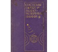 Системы связи и радиорелейные линии.