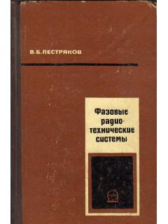 Фазовые радиотехнические системы.