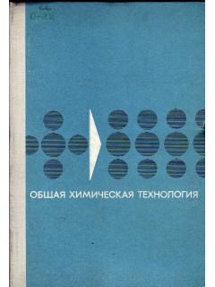 Книга Общая химическая технология. по цене 110.00 р.
