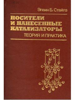 Книга Носители и нанесенные катализаторы. по цене 850.00 р.