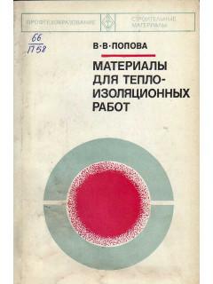 Книга Материалы для теплоизоляционных работ. по цене 110.00 р.