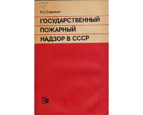 Государственный пожарный надзор в СССР.