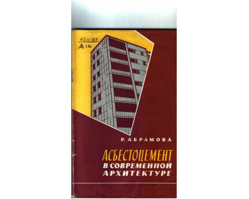 Асбестоцемент в современной архитектуре