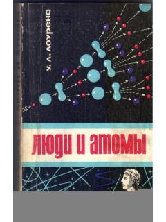 Люди и атомы