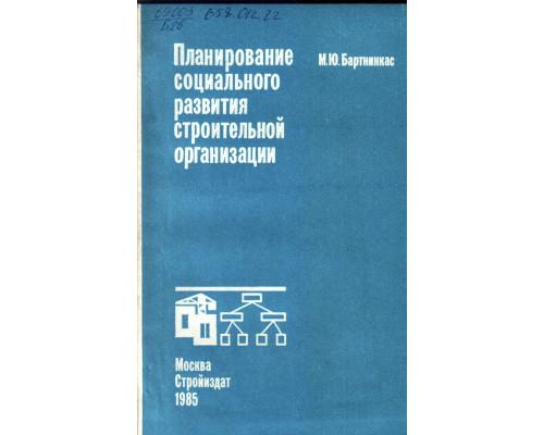 Планирование социального развития строительной организации