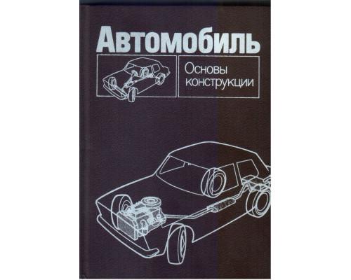 Автомобиль(Основы конструкции)