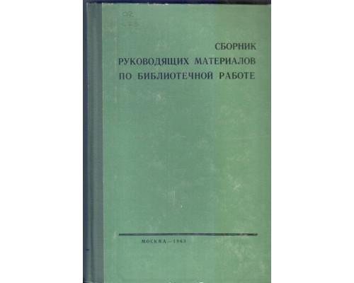 Сборник руководящих материалов по библиотечной работе