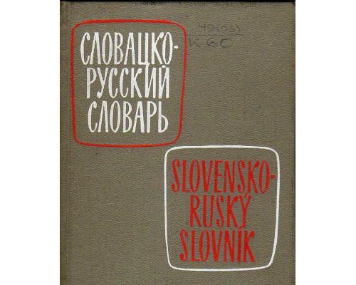 Карманный словацко-русский словарь