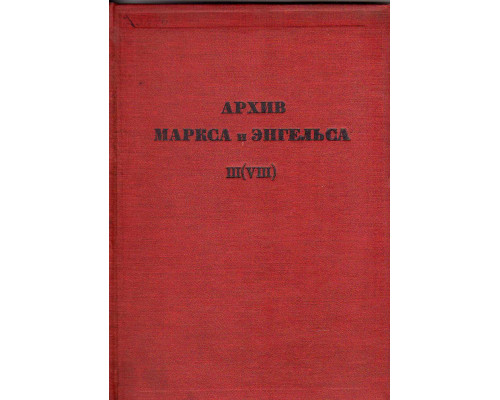 Архив Маркса и Энгельса. Том III (VIII)