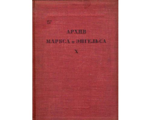 Архив Маркса и Энгельса. Том XX