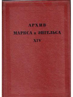 Архив Маркса и Энгельса. Том XIV