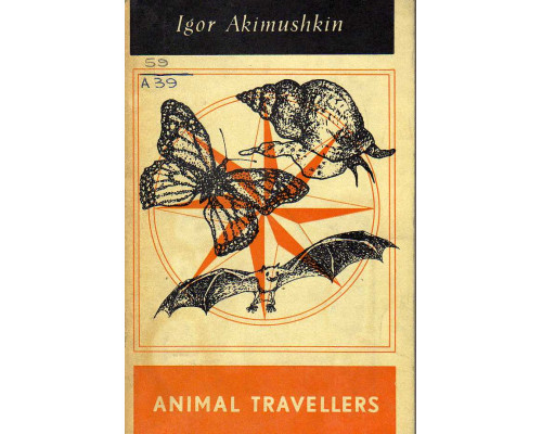Animal travellers. Куда и как?