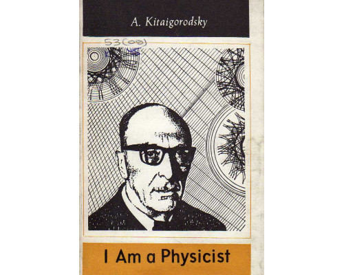 I am a physicist. Физика - моя профессия
