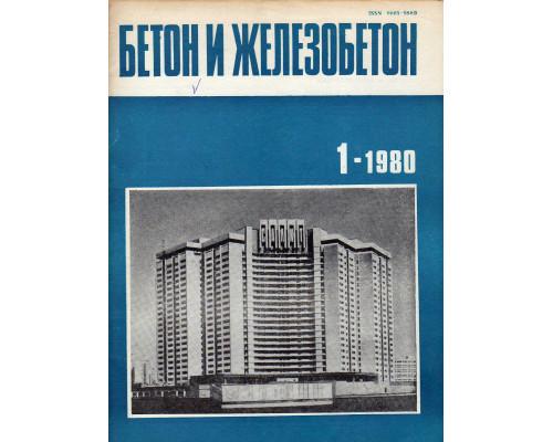 Бетон и железобетон. 1980. №1-12