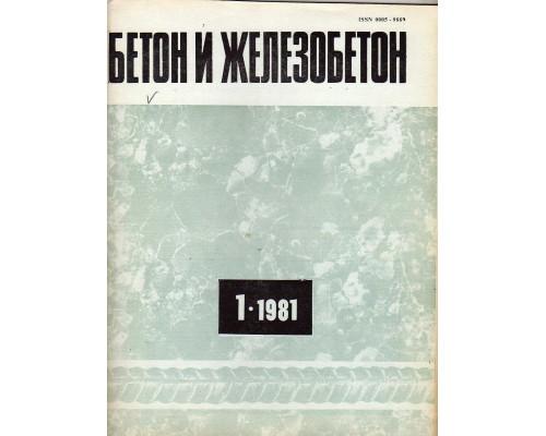 Бетон и железобетон. 1981. №1-12