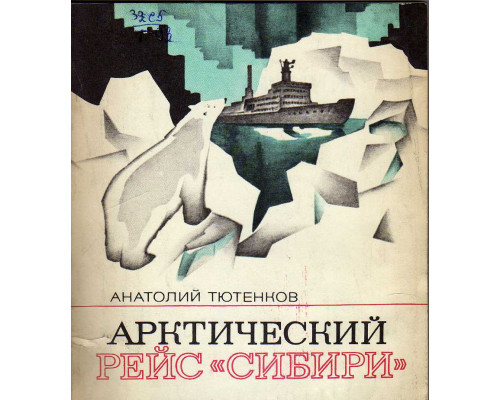 Арктический рейс «Сибири»