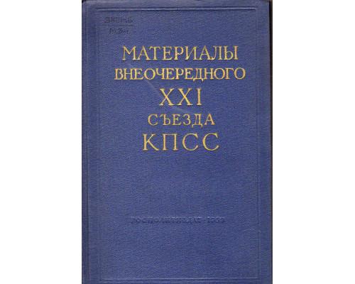 Материалы Внеочередного XXI съезда КПСС