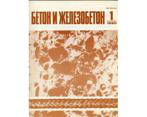 Бетон и железобетон. 1990. №1-12