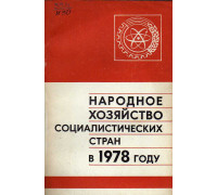 Народное хозяйство Социалистических стран в 1978 году