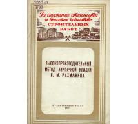 Высокопроизводительный метод кирпичной кладки И.М. Рахманина