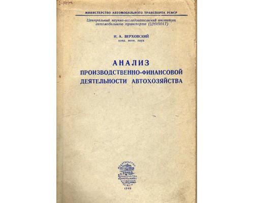 Анализ производственно финансовой деятельности автохозяйство 1948