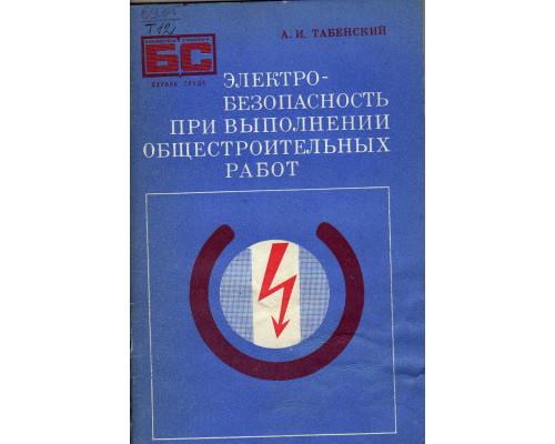 Электробезопасность при выполнении строительных работ