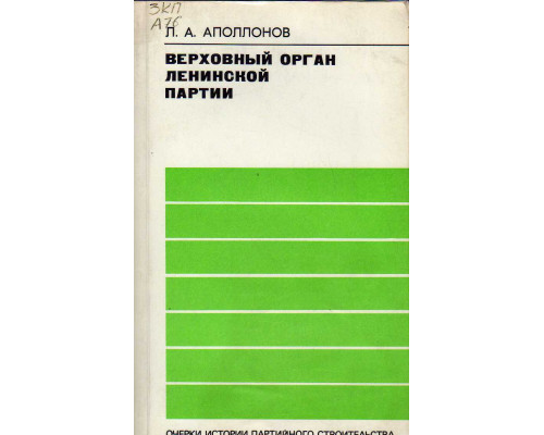 Верховный орган ленинской партии
