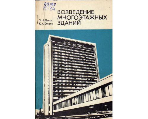 Возведение многоэтажных зданий ( гостиница Виру в Таллине).