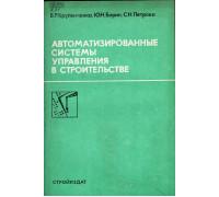 Автоматизированные системы управления в строительстве.