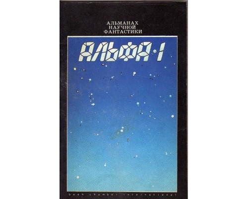 Альфа-1. Альманах научной фантастики