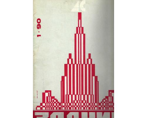 Архитектура и строительство Москвы