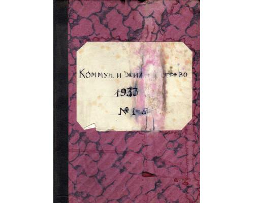 Коммунальное и жилищное строительство. Журнал. 1933 год. №№ 1-5