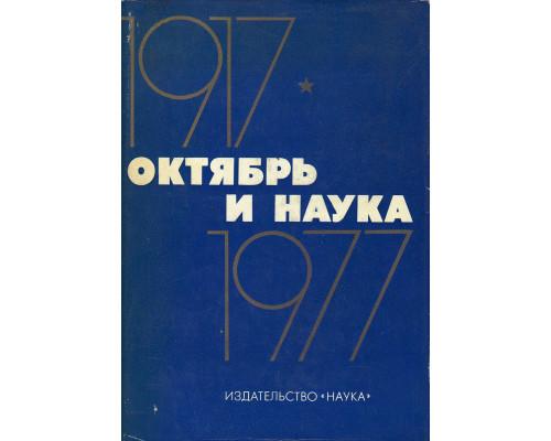 Октябрь и наука. 1917-1977 г