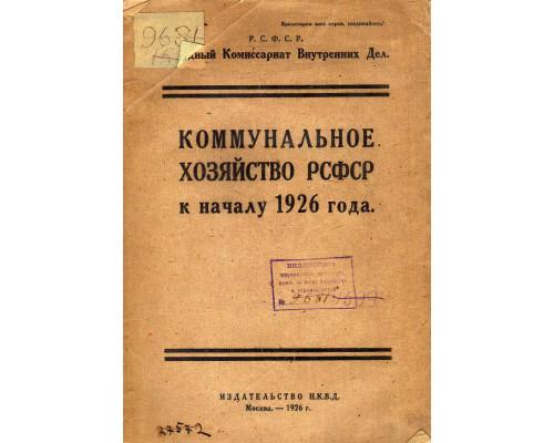 Коммунальное хозяйство РСФСР к началу 1926 года.