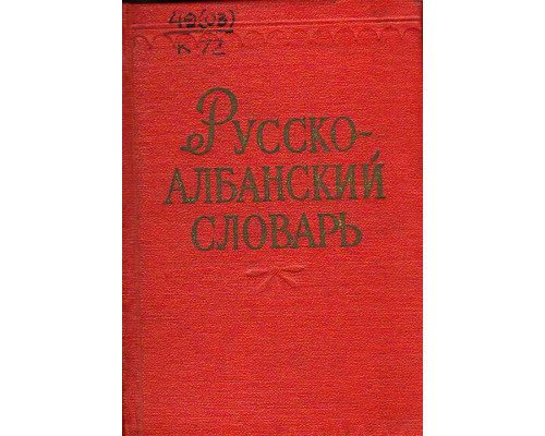 Карманный русско - албанский словарь