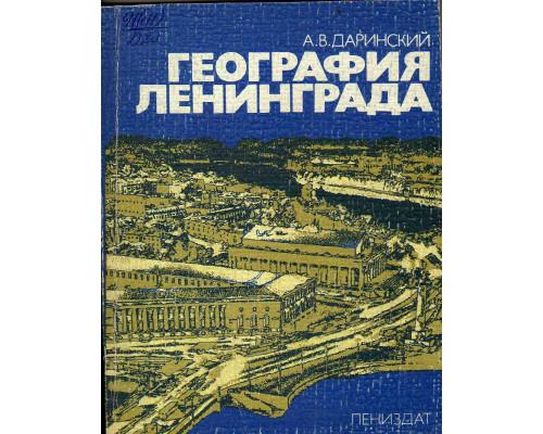 География Ленинграда