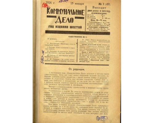 Коммунальное дело. 1926 г. С №1-№22, кроме №№17-18