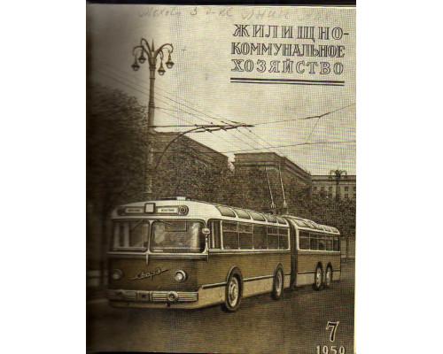 Жилищно-коммунальное хозяйство № 7-12 за 1959 год
