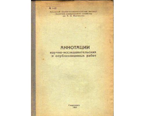 Аннотации научно-исследовательских работ