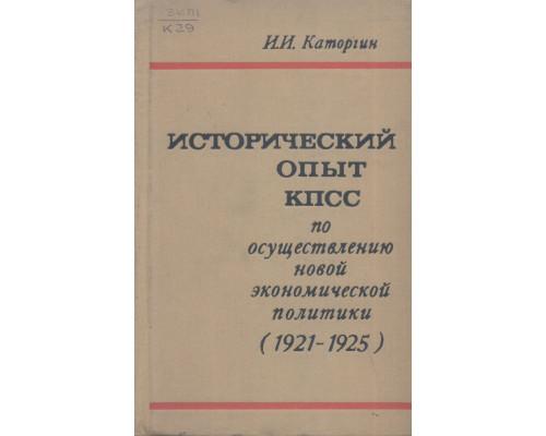 Исторический опыт КПСС по осуществлению новой экономической политики (1921-1925).