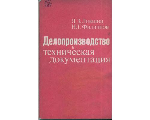 Делопроизводство и техническая документация.