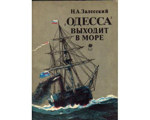 «Одесса» выходит в море