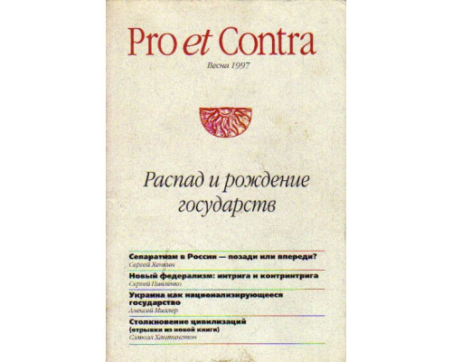 Pro et Contra